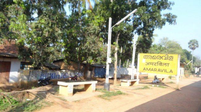 Amaravila Railway Station