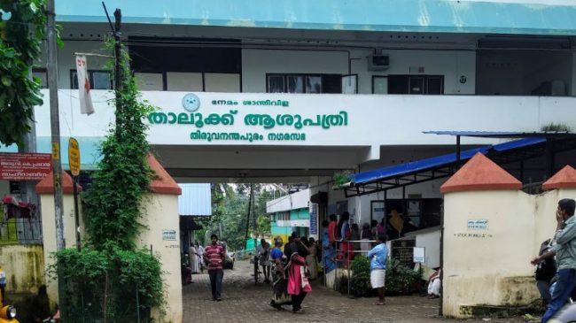 Government Taluk Hospital Nemom