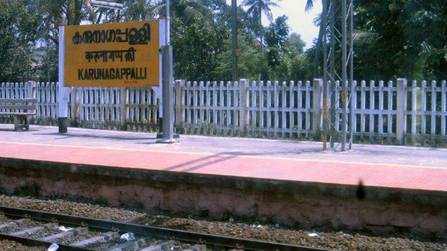 Karunagappally Railway Station
