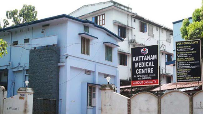 Kattanam Medical Centre – KMC Hospital
