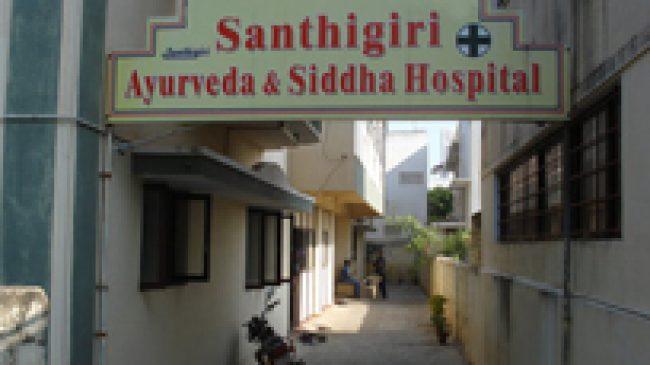 Santhigiri Sidha and Ayurveda hospital