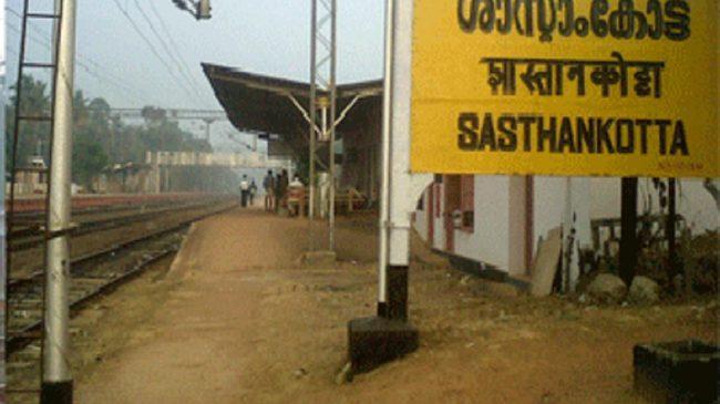 Sasthamkotta Railway Station