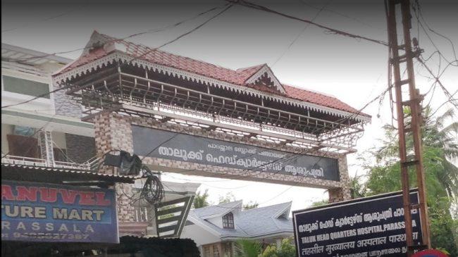 Government Hospital Parassala