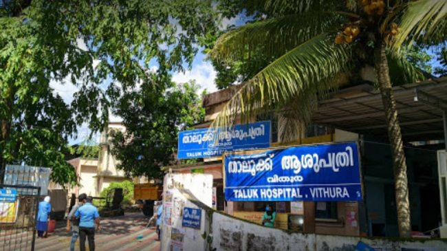 Vithura Taluk Hospital