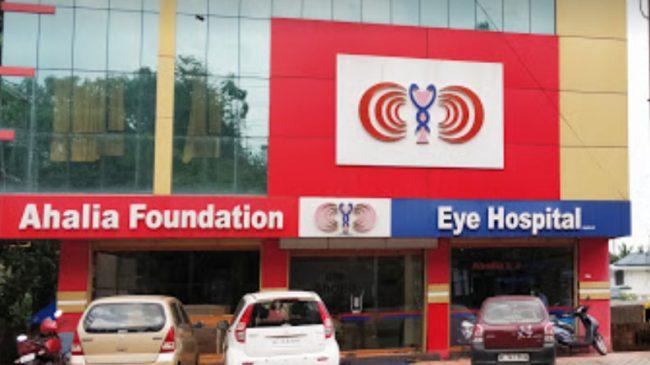 Ahalia Eye Hospital Attingal