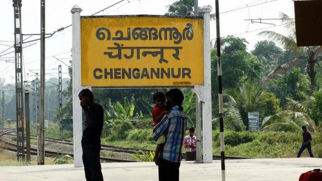 Chengannur Railway Station