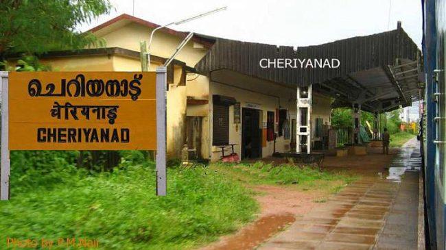 Cheriyanad Railway Station