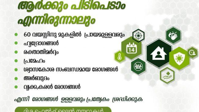 Covid 19 and Oxygen Helpline Number Thiruvananthapuram