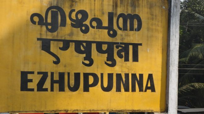 Ezhupunna Railway Station