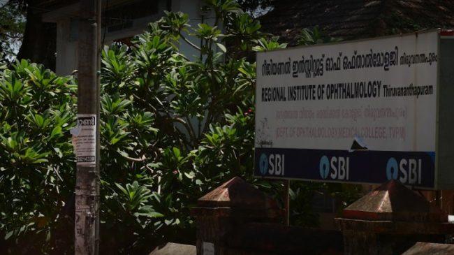 Government Eye Hospital Thiruvananthapuram
