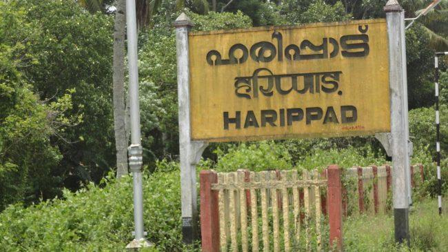 Haripad Railway Station