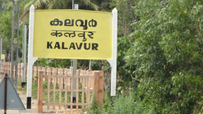Kalavur Halt Railway Station