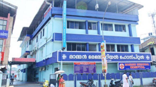 Mammen Memorial Hospital