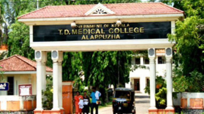Alappuzha Medical College Hospital