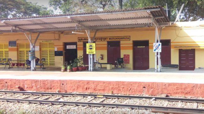 Murukkumpuzha Railway Station