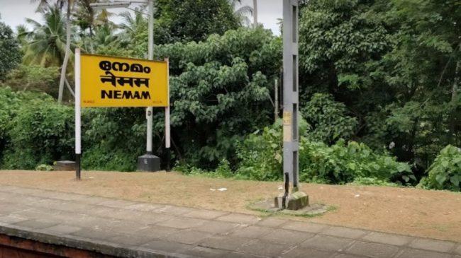 Nemom Railway Station
