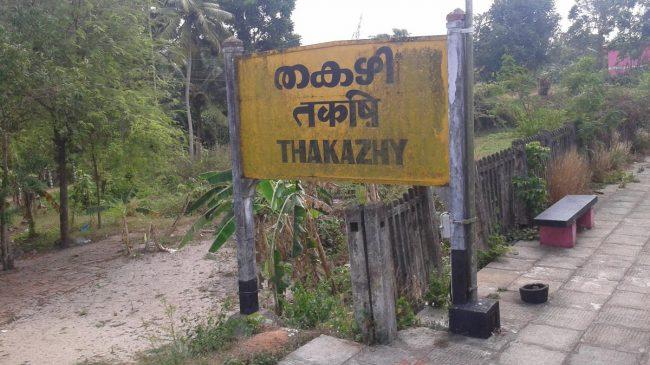 Thakazhy Railway Station