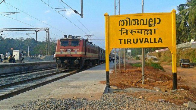 Thiruvalla Railway Station
