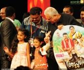 aadupuliyattam malayalam movie audio launch pictures 520 002