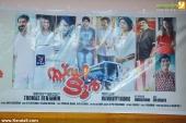 study tour malayalam movie audio release photos