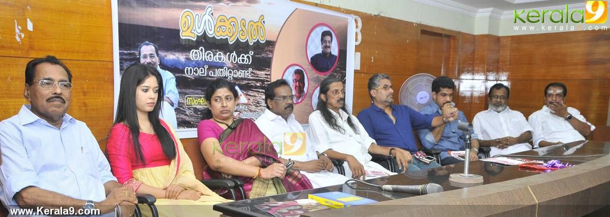 ulkadal at 40 book launch photos 100 036
