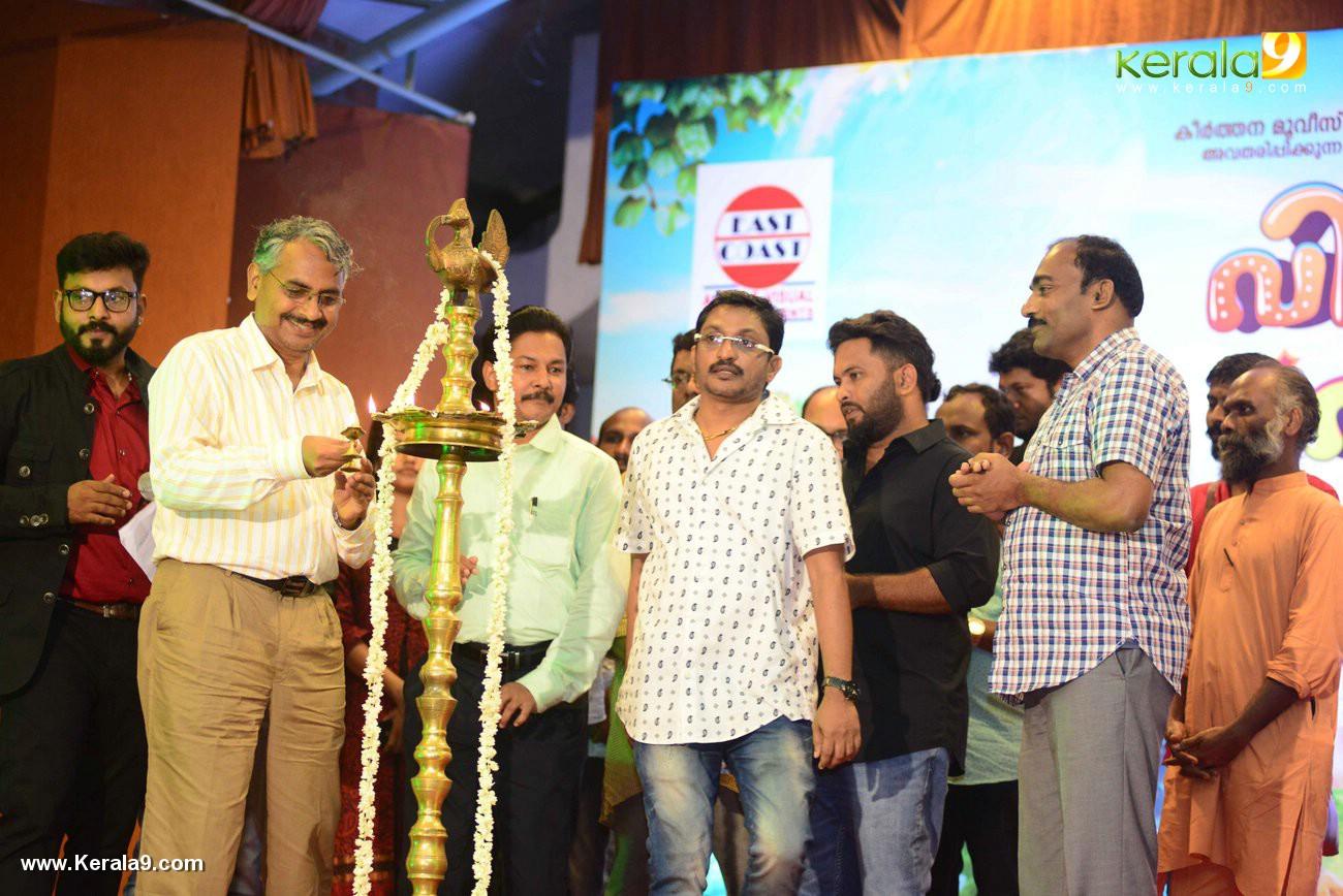 vishwa vikhyatharaya payyanmar movie audio launch photos 111 064