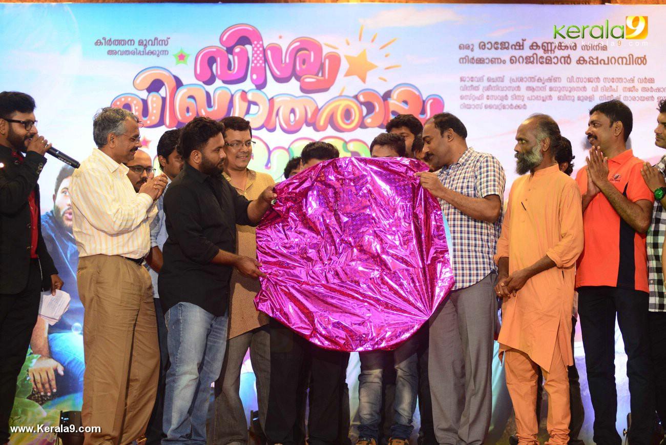 vishwa vikhyatharaya payyanmar movie audio launch pictures 123 002