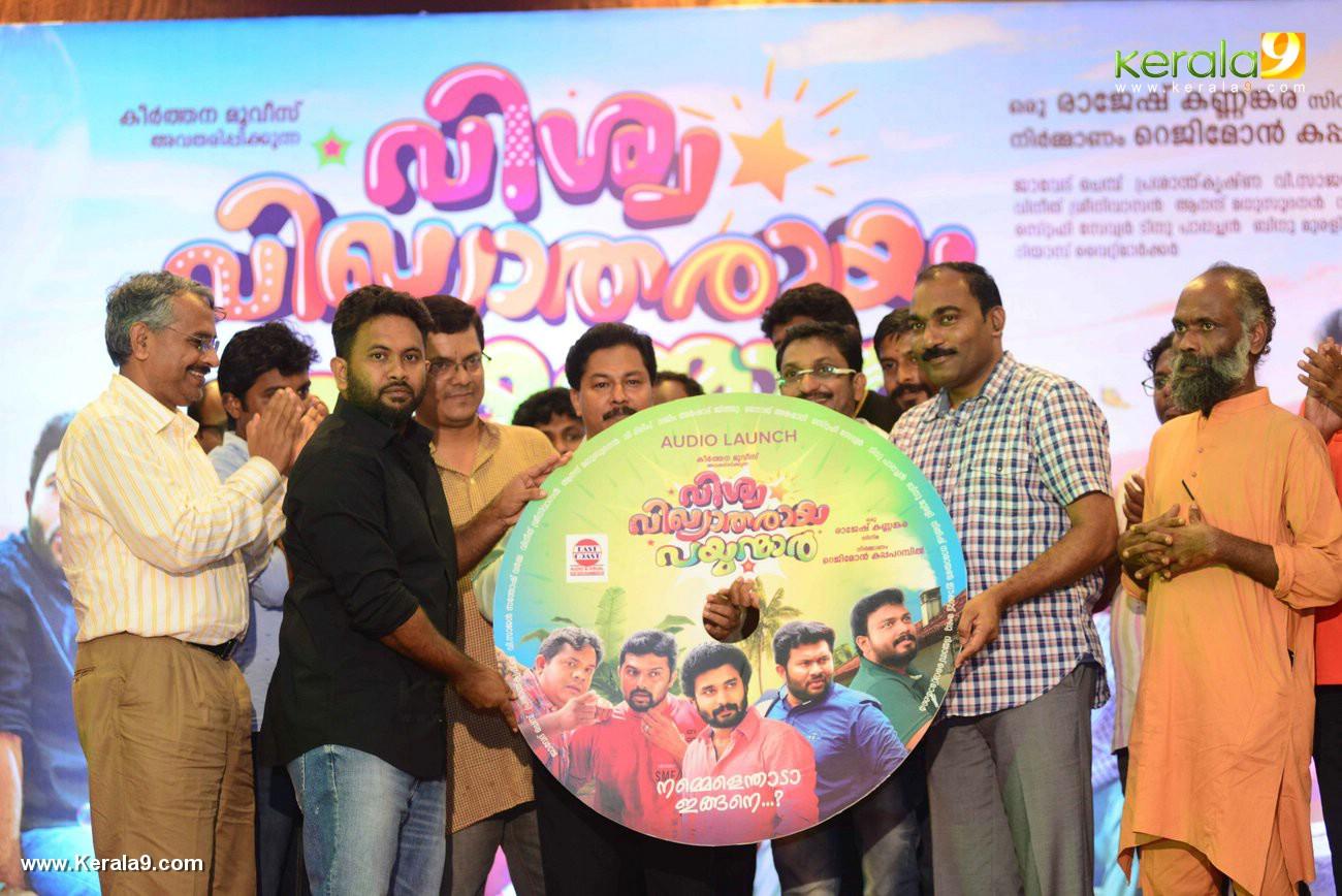 vishwa vikhyatharaya payyanmar movie audio launch pictures 123 006