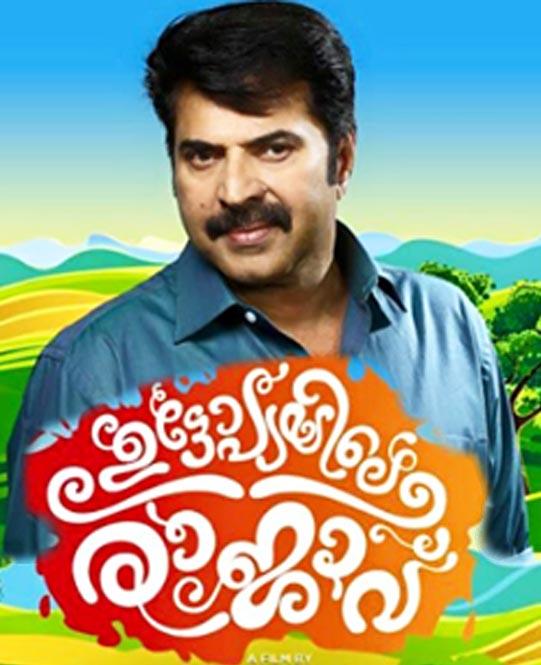 Utopiayile rajavu full movie abc malayalam : Star trek