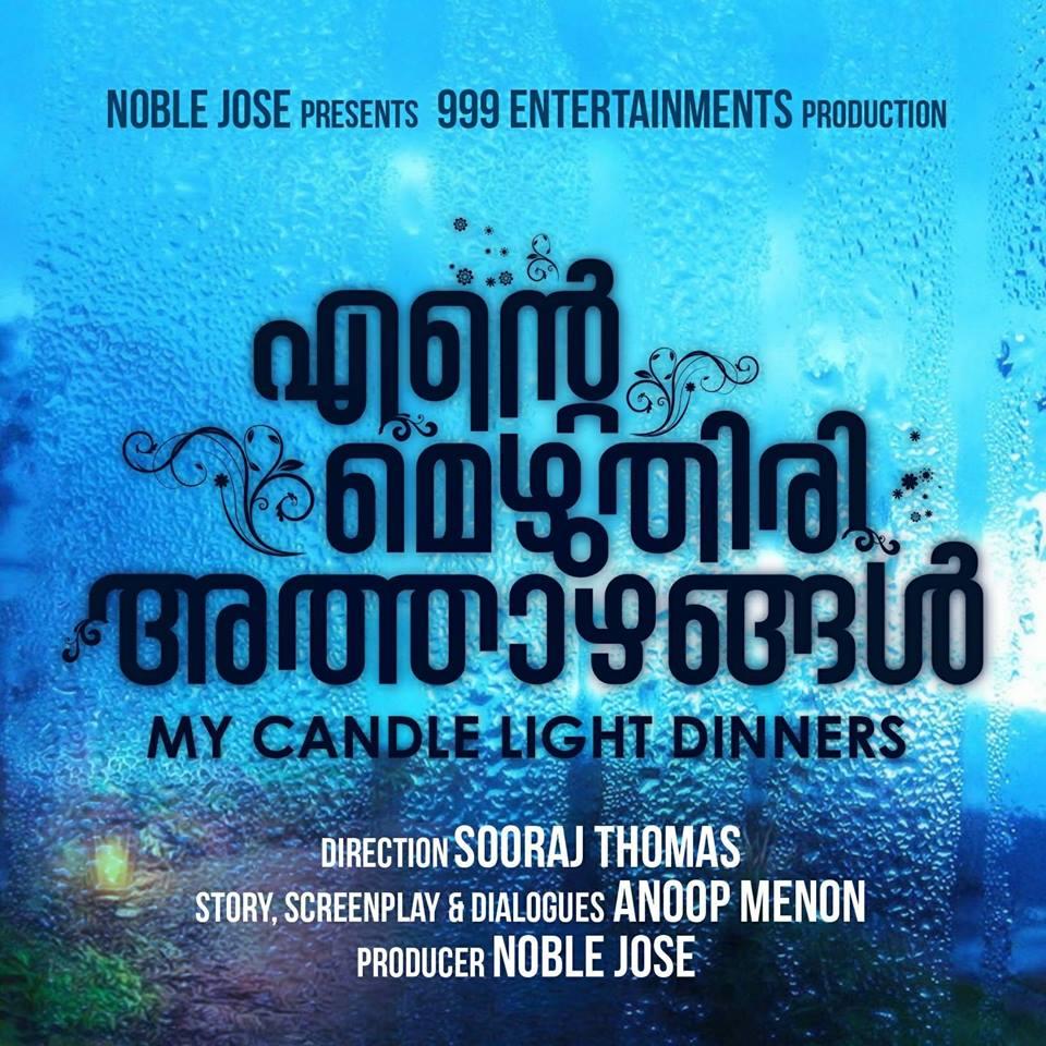 Love Meg Malayalam: Agasthya Cine Magics Mannarkkad Now Running Movies