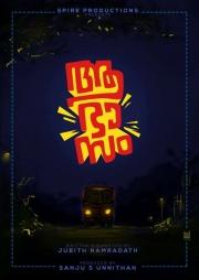 aabhaasam malayalam movie wallpapers