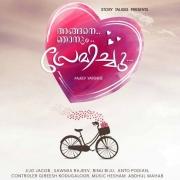 angane njanum premichu malayalam movie  posters