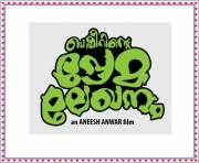basheerinte premalekhanam malayalam movie posters 100