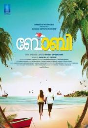 bobby malayalam movie posters