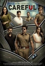 careful malayalam movie posters 100