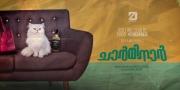 charminar malayalam movie posters