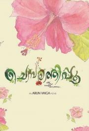 chembarathipoo malayalam movie posters