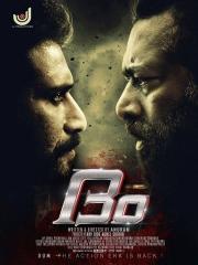 dum malayalam movie posters 110