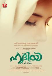hadiya malayalam movie posters