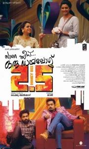honeybee 25 malayalam movie