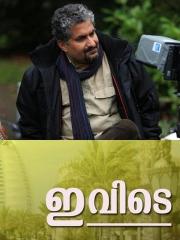 ividey malayalam movie