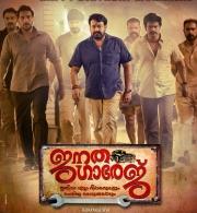 janatha garage telugu movie posters 100