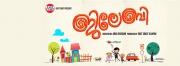 jilebi malayalam movie