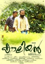 kaaliyan malayalam movie wallpapers