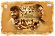 kappiri thuruthu malayalam movie posters