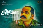 kismath malayalam movie posters 110