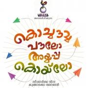 kochavva paulo ayyappa coelho movie poster 100