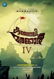 kunjali marakkar malayalam movie posters