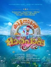kuttanadan marpappa malayalam movie posters