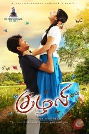 kuzhali tamil movie